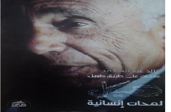 """""""علامات على طريق طويل"""".. قراءة في تجربة محمد حسنين هيكل"""