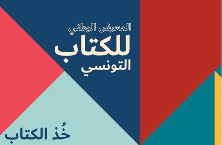 في معرض الكتاب التونسي: كتب مسموعة ومفاجآت أخرى