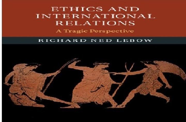ما هو الدور الممكن للأخلاق في السياسات الدولية؟ كتاب يجيب