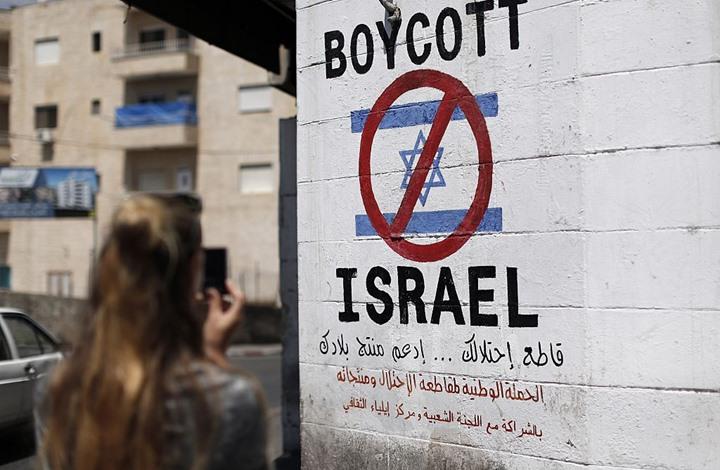 """تقدير إسرائيلي: نجاح فلسطيني مع """"BDS"""" في الإعلام والتواصل"""