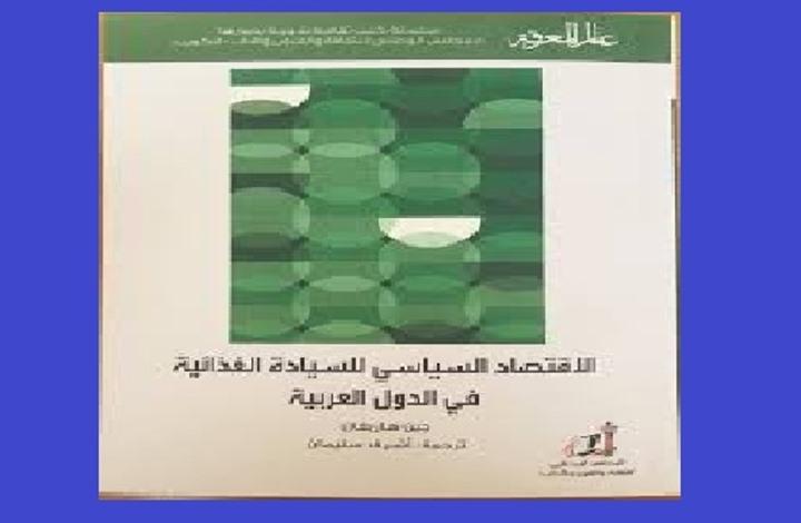 ملامح استراتيجيات الأمن الغذائي في العالم العربي