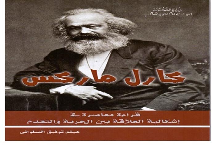 عن العلاقة القائمة بين الحرّية والتقدم عند ماركس (1من2)