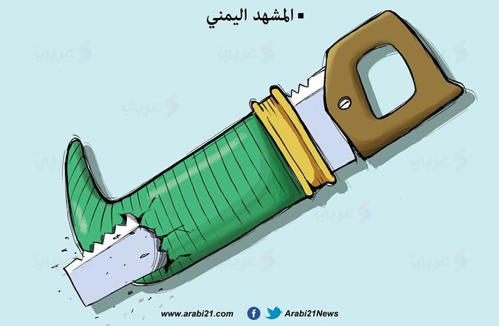 المشهد اليمني..