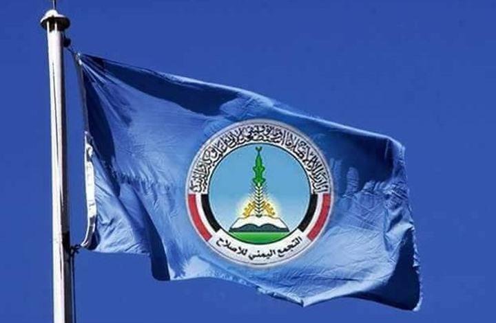 مقتل قيادي بحزب الإصلاح جنوبي اليمن