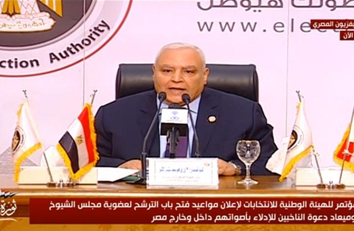 """مصر.. إجراء انتخابات """"مجلس الشيوخ"""" الشهر المقبل"""