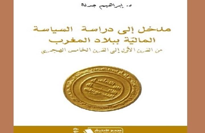 السياسات المالية في الإسلام.. المغرب الإسلامي نموذجا (1من2)