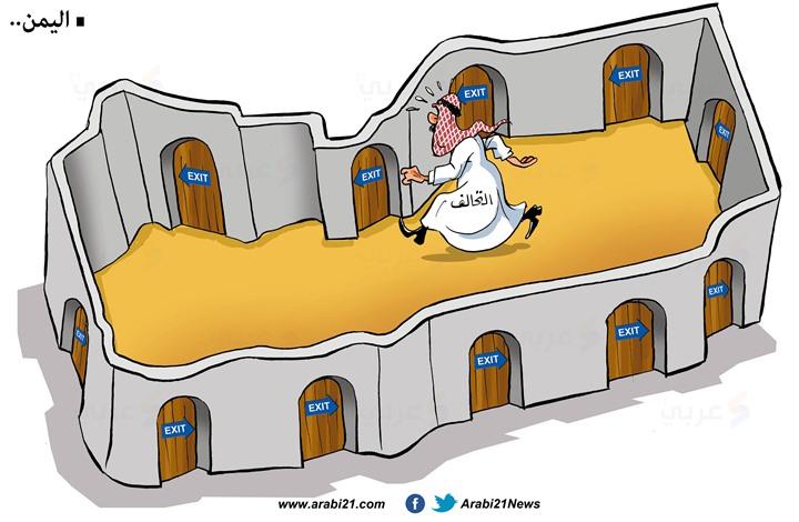 مخرج من اليمن