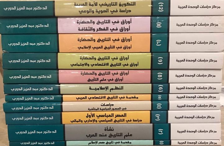 """""""الجذور التاريخية للشعوبية"""" لعبد العزيز الدّوري"""