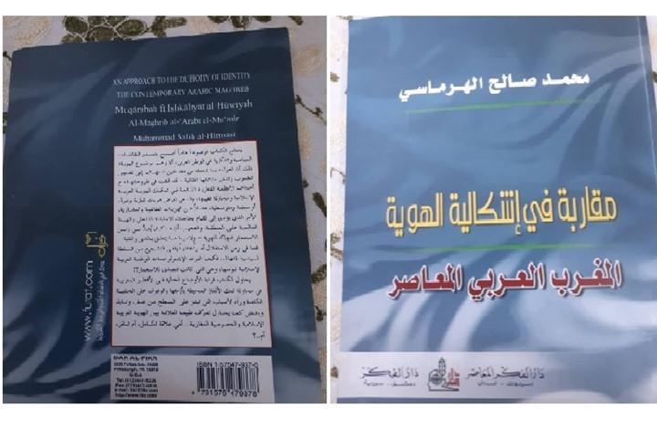 قراءة في مقومات الهوية وخصوصياتها في دول المغرب الكبير