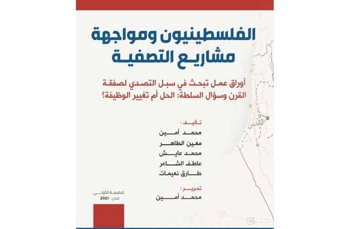 ما هي خيارات الفلسطينيين لمواجهة مشاريع التصفية؟