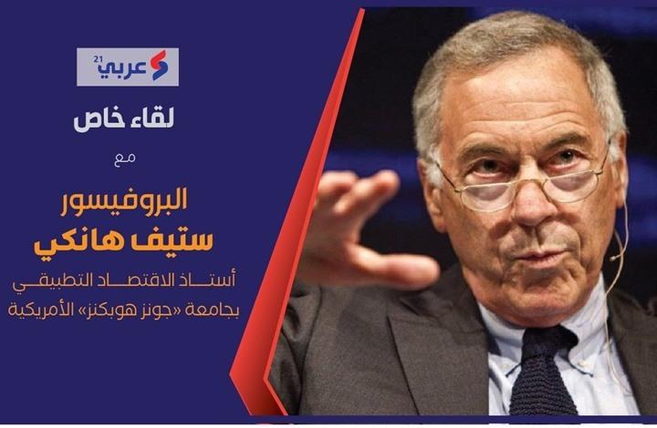 هانكي لعربي21: مستوى الفقر ارتفع بشكل كبير بمصر منذ 2013