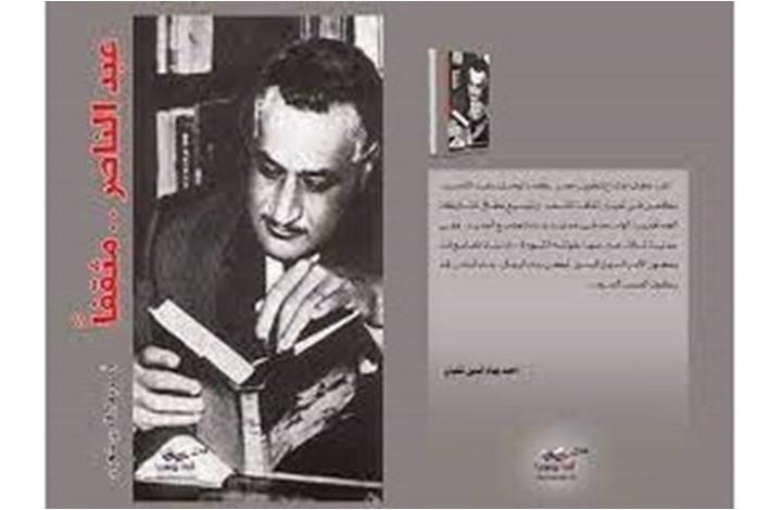 موقع الثقافة في حياة جمال عبد الناصر.. قراءة في كتاب