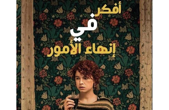 """ترجمة عربية لرواية """"أفكر في إنهاء الأمور"""" لإيان ريد"""