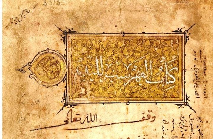 موسوعة العرب للأرقام القياسية: الرماية