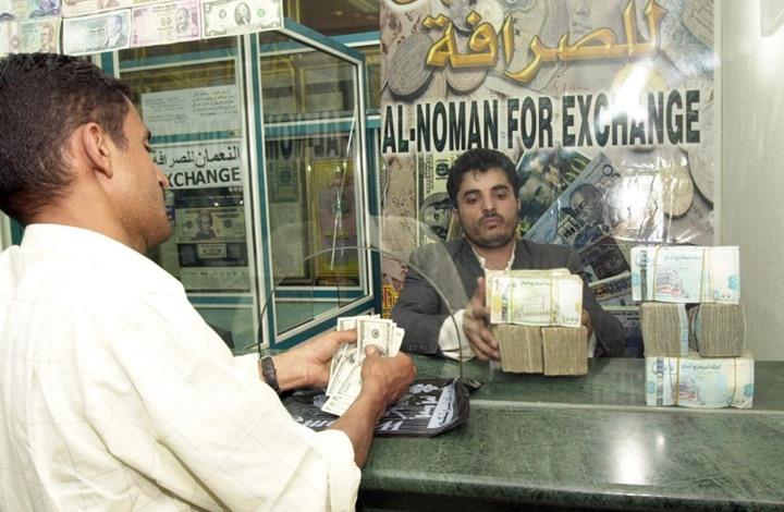 الريال اليمني ينهار مجددا أمام العملات الأخرى