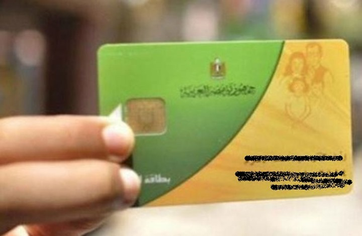 مصر تقلص عدد السلع على بطاقات التموين إلى ثلاث فقط