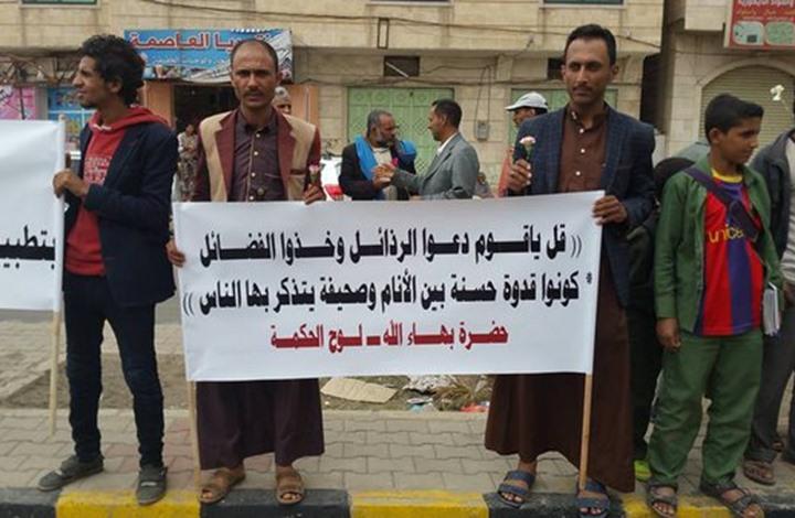 البهائيون في اليمن.. نشاط وظهور إلى العلن