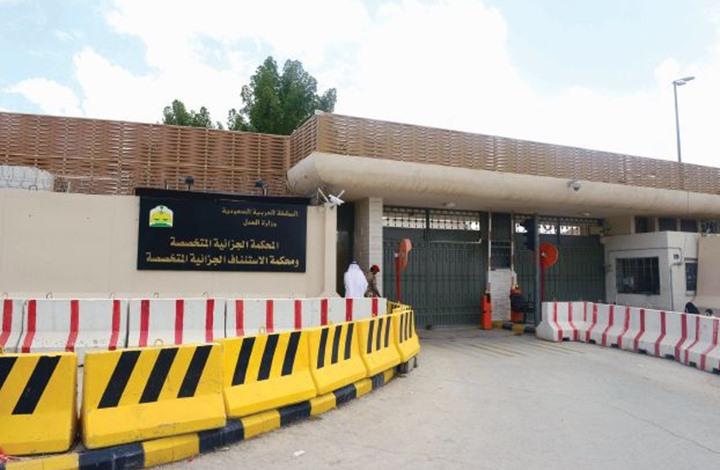 """السعودية تحكم بالإعدام على 15 مدانا بـ""""التجسس لإيران"""""""