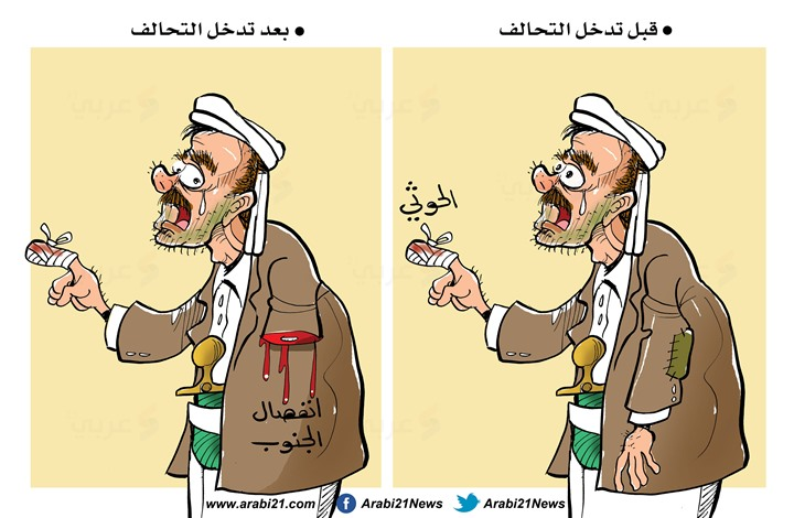 اليمن.. قبل تدخل التحالف وبعده!