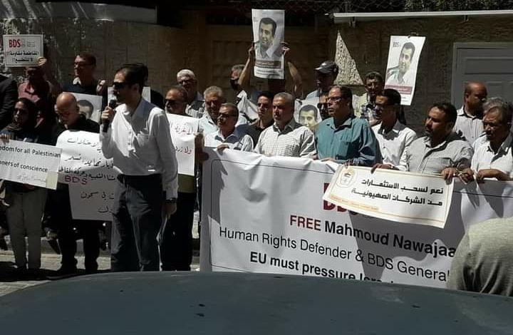 """وقفة احتجاجية برام الله بعد اعتقال """"إسرائيل"""" لمنسق """"BDS"""""""