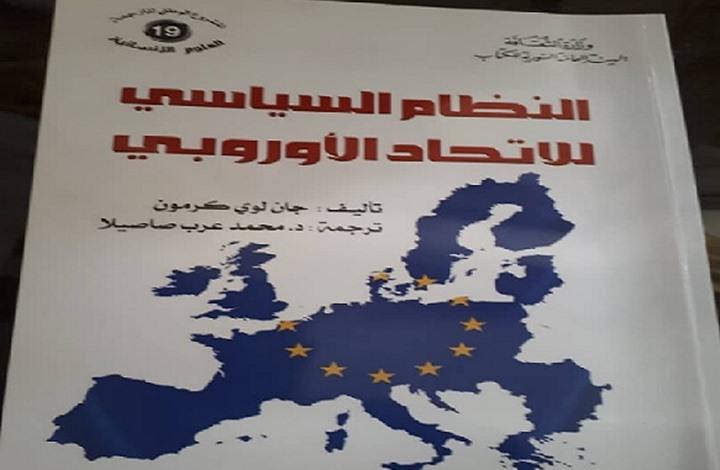 مستقبل الاتحاد الأوروبي في ضوء التحدّيات المستجدة (1من2)