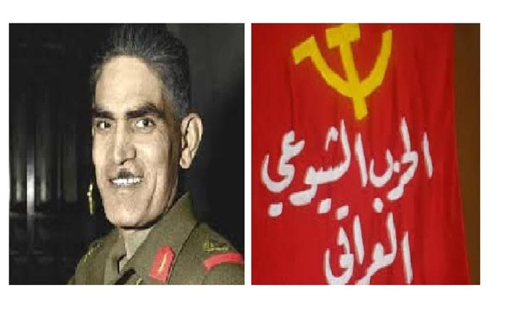 قصة الحزب الشيوعي العراقي في عهد عبد الكريم القاسم