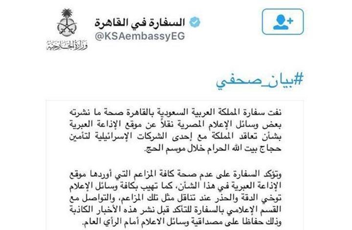 السعودية تنفي تعاقدها مع شركة إسرائيلية لتأمين الحج
