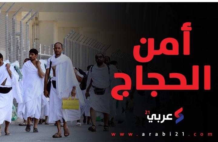 إجراءات جديدة اتخذتها الحكومة السعودية لتأمين الحج (فيديو)