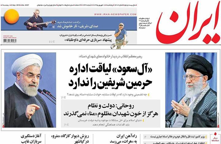 الصحف الإيرانية بصوت واحد تهاجم السعودية (صور)