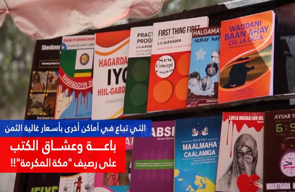 """باعة وعشاق الكتب على رصيف """"مكة المكرمة"""" بمقديشو"""
