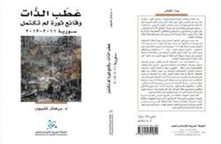 التوبة: غليون أنصف الثورة السورية لكنه أخطأ بحق الإسلاميين