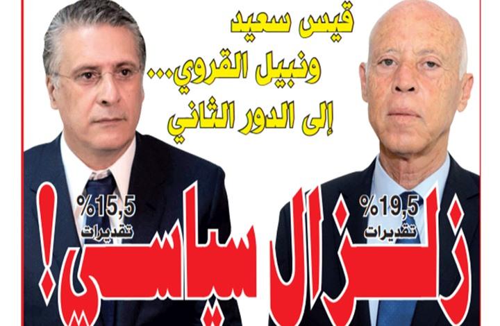 كيف غطّت الصحف التونسية الانتخابات ومؤشراتها الأولية؟