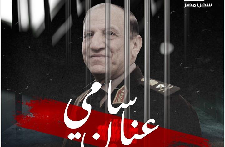 """حملة باطل تبرز معاناة """"سامي عنان"""" داخل السجون المصرية"""
