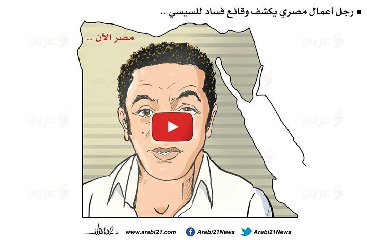 مصر وفيديوهات محمد علي!