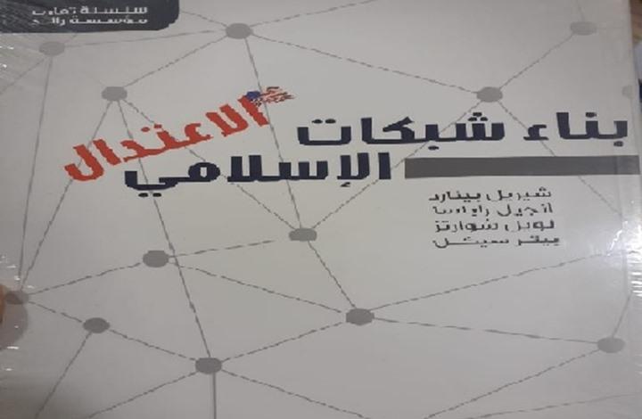 """أوهام """"راند"""" لنشر إسلام ليبرالي وبناء الاعتدال الديني (1من2)"""