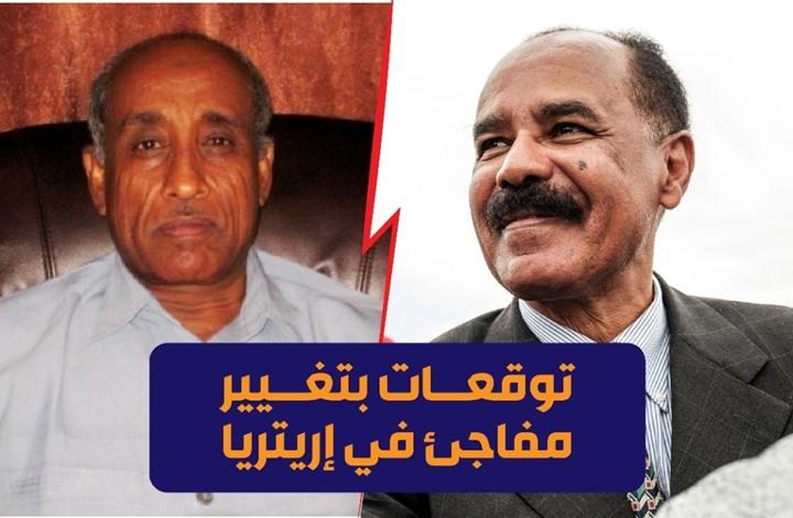 رئيس جبهة التحرير الإريترية: توقعات بتغيير مفاجئ في إريتريا