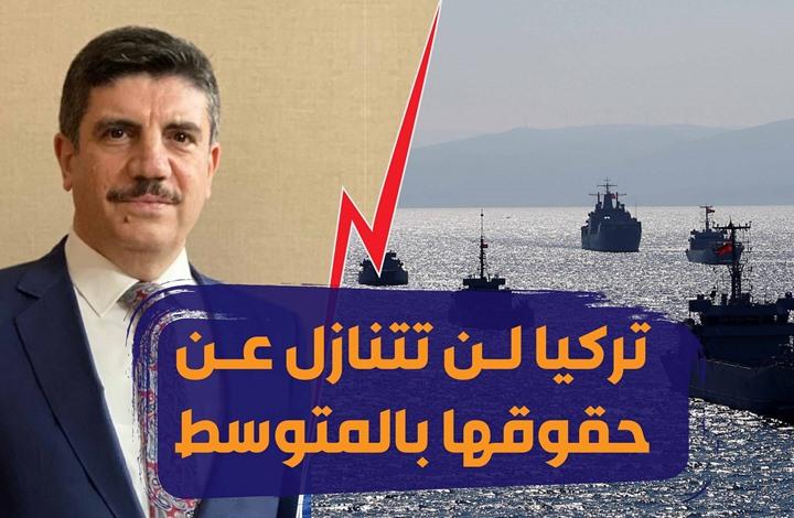 """أقطاي لـ""""عربي21"""": تركيا لن تتنازل عن حقوقها بالبحر المتوسط"""