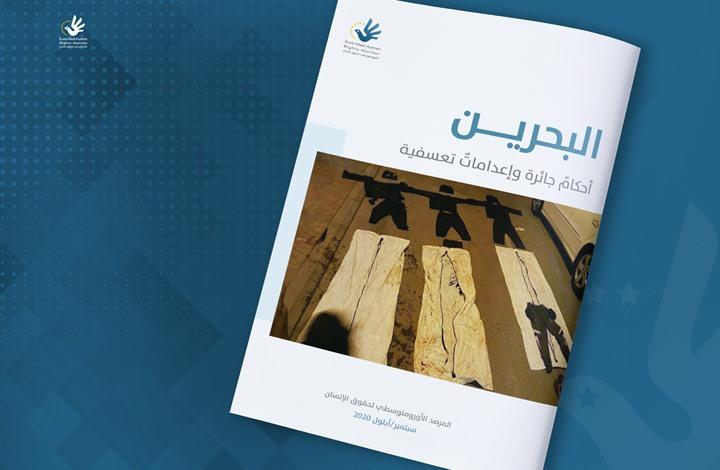 منظمة حقوقية: سلطات البحرين تستخدم الإعدام لتصفية المعارضين