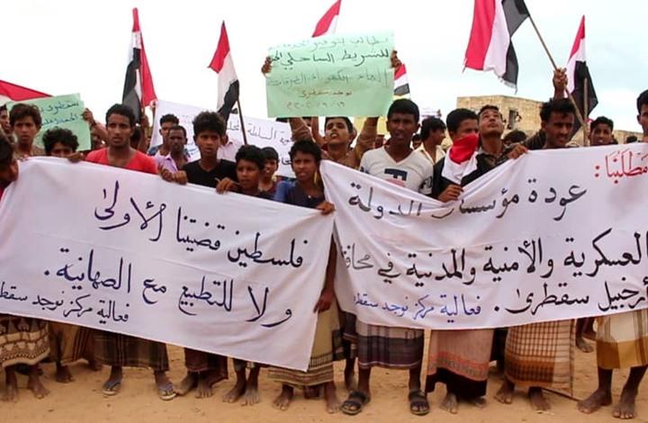 مظاهرات بسقطرى اليمنية ضد التطبيع العربي والانتقالي (شاهد)