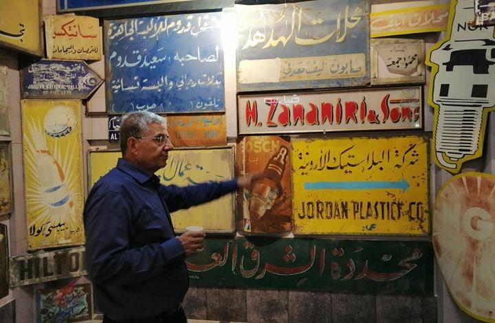 متحف للآرمات الكلاسيكية يروي تاريخ عمّان (شاهد)