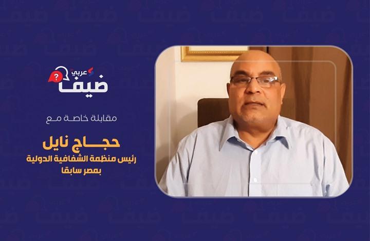 الحقوقي حجاج نايل: العسكر سيدفعون ثمنا غاليا لضياع مصر