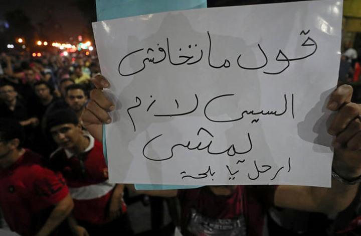 دعوات حقوقية لدعم متظاهري مصر وتحذيرات من اشتعال الأوضاع