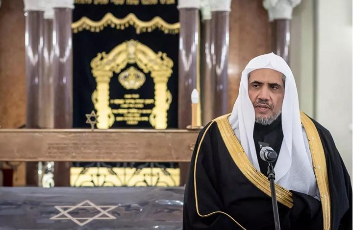 """كيف تحولت رابطة العالم الإسلامي إلى مبشر لـ""""التطبيع""""؟"""