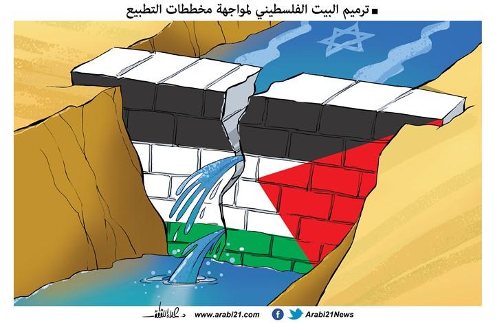 ترميم البيت الفلسطيني..