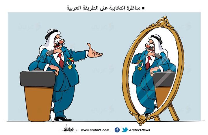 مناظرة على الطريقة العربية..