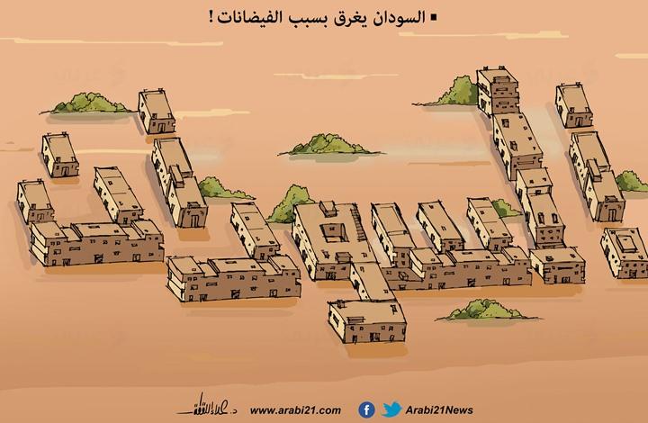 السودان يغرق!