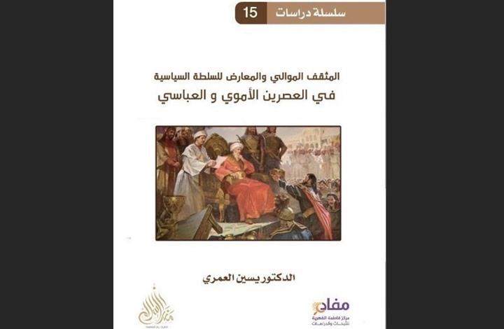 """كتاب جديد يتناول علاقة المثقف بالسلطة بفترة """"الحكم الإسلامي"""""""