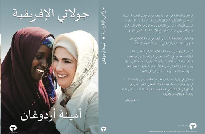 """""""جولاتي الأفريقية"""".. كتاب جديد لأمينة عقيلة الرئيس التركي"""