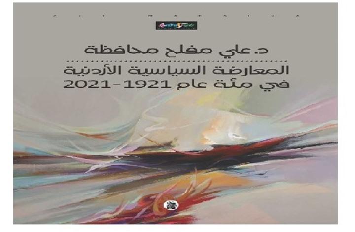 دراسة توثق لمئة عام من تاريخ المعارضة السياسية في الأردن