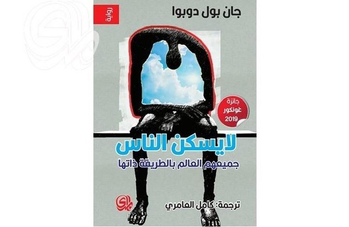 ترجمة الرواية الفائزة بجائزة غونكور للروائي جان دوبوا